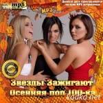 Осенняя поп 100-ка. Звезды зажигают (2014)