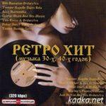 Ретро хит Музыка 30х — 40х (2014)