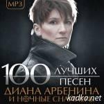 Диана Арбенина и Ночные снайперы — 100 Лучших песен (2014)