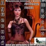 Душевный Шансон. Любимые песни (2014)