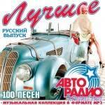 Лучшее На Авторадио. Русский Выпуск (2014)