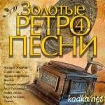 Золотые Ретро Песни 4 (2014)