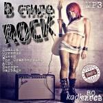 В Стиле Rock (2014)