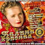 Калина красная. Душевный шансон Выпуск 3 (2014)