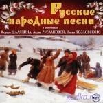Ф. Шаляпин, Л. Русланова, И. Козловский — Русские Народные песни (2009)