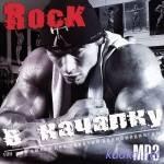Rock в Качалку (2014)