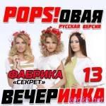 Popsовая Вечеринка 13 (2014)