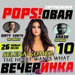 Зарубежная Popsовая Вечеринка 10 (2014)
