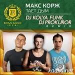 Макс Корж — Тает Дым (DJ Kolya Funk & DJ Prokuror Remix) (2014)