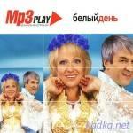 Белый день — MP3 Play (2014)