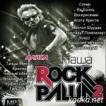 Наша Rock Раша — 2 (2014)