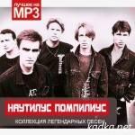 Наутилус Помпилиус — Коллекция легендарных песен (2014)