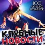 Клубные Новости. 100 Лучших Новинок (2014)