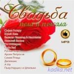 Свадьба пела и плясала Выпуск 2 (2014)