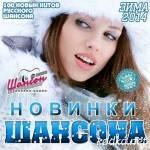 Новинки Шансона Зима (2014)