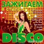 Зажигаем В Стиле Disco (2014)