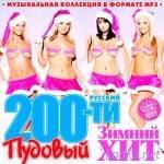 200-ти Пудовый Зимний Хит (2014)