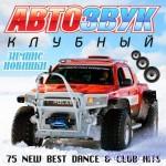 Клубный Автозвук. Зимние Новинки (2014)