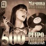 Мамина Пластинка. 500 Ретро Хитов (2014)
