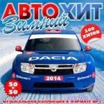 Зимний Автохит 50+50 (2014)