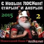 С Новым Старым и Добрым Rockом Vol. 2 (2014)