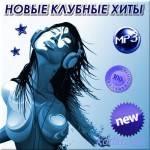 Новые клубные хиты (2014)
