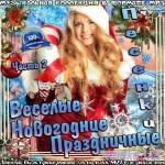 Веселые новогодние праздничные песенки часть 2 (2014)