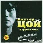 Виктор Цой и группа Кино — Атаман (2013) FLAC