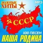 Наша Родина — СССР. Золотые Хиты (2014)