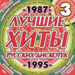 Лучшие Хиты Русских Дискотек Выпуск 3 (2014)