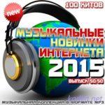 Музыкальные Новинки Интернета 50/50 (2015)