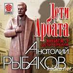 Дети Арбата (Аудиокнига) / Анатолий Рыбаков / 2014