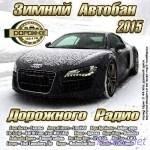 Зимний Автобан Дорожного Радио (2015)
