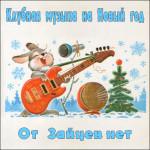Клубная Музыка на Новый год от Зайцев Нет (2014)