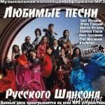 Любимые песни русского шансона (2015)