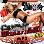 Самые Шикарные Хиты На Радио Шансон — 2 (2014)