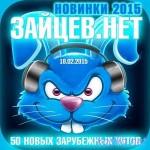 Новинки от Зайцев.нет (2015)