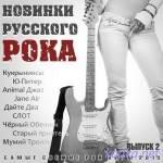 Новинки Русского Рока — vol.2 (2015)