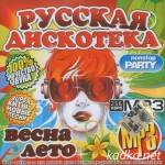 Русская дискотека Nonstop Party (2015)