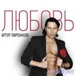 Артур Пирожков — Любовь (2015)