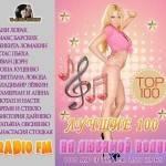 Лучшие 100 На Любимой Волне (2015)