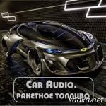 Car Audio. Ракетное топливо (2015)