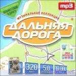 Дальняя дорога №9 Музыкальная коллекция (2015)
