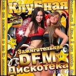 Клубная зажигательная дискотека DFM (2015)