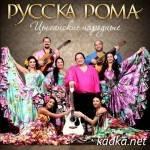 Русска Рома — Цыганские народные (2015)