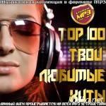 Top 100 Твои любимые хиты (2015)