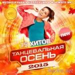 Танцевальная Осень 2015 (2015)