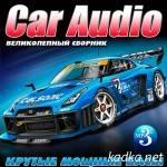 Car Audio. Великолепный сборник. Крутые мощные басы (2015)