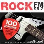 100 Лучших Гитарных Риффов Rock FM (2015)