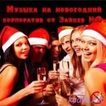 Музыка на новогодний корпоратив от Зайцев Нет (2015)